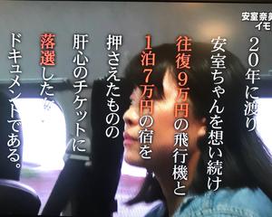 安室ちゃんのラストライブに向かうイモトアヤコさん.jpeg