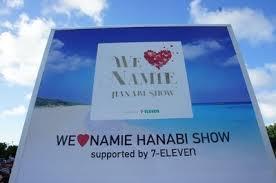 We LOVE NAMIE HANABI SHOW.jpg